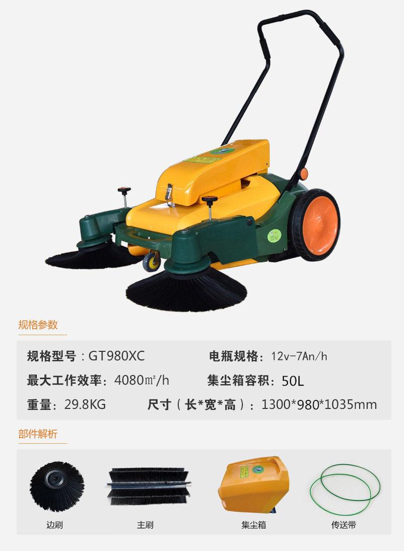 物业手推式扫地车