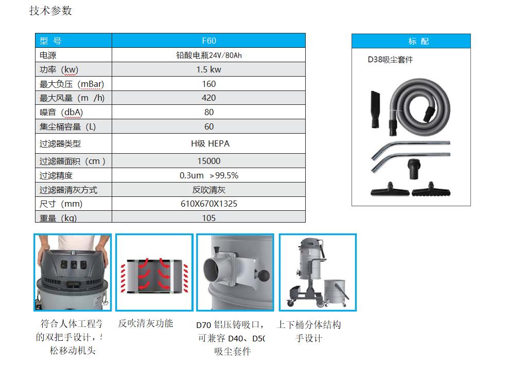 工业集尘器F60技术参数